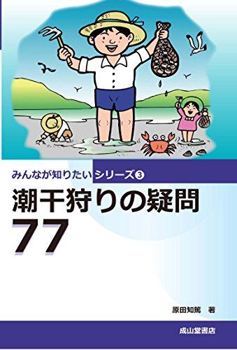 潮干狩りの疑問77 (みんなが知りたいシリーズ) -