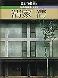 清家清 (1982年) (日本現代建築家シリーズ〈5〉)