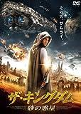 ザ・キングダム 砂の惑星[DVD]
