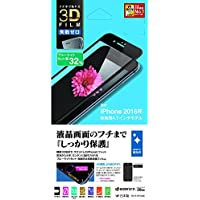ラスタバナナ iPhone 7 3D失敗ゼロブルーライトカット高光沢フィルム(ブラック)  FE751IP7AB