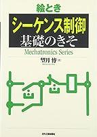 絵とき「シーケンス制御」基礎のきそ (Mechatronics Series)