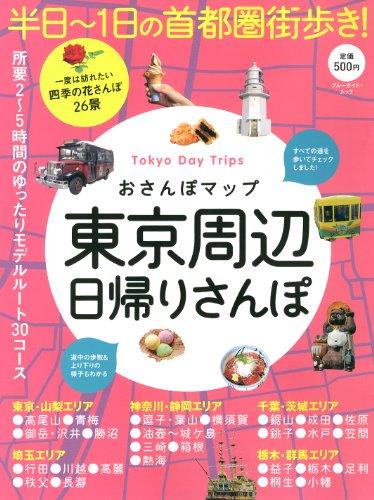 おさんぽマップ 東京周辺日帰りさんぽ (ブルーガイド・ムック)