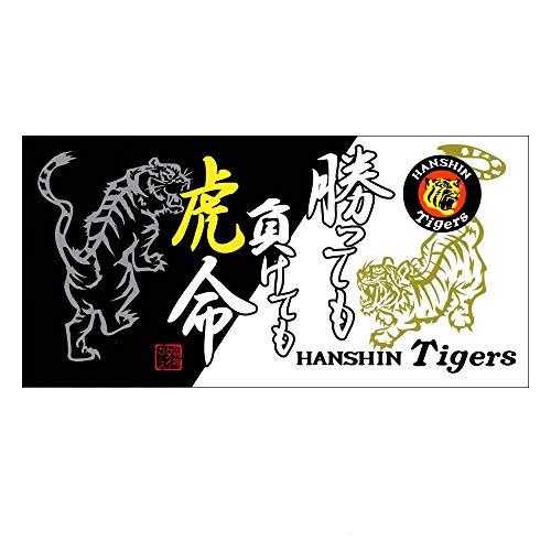 阪神タイガース グッズ 勝っても負けても虎命 カーステッカー 車用 ステッカータイプ(外貼り) KMT‐013