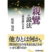 親鸞の説法―『歎異抄』の世界― (真宗文庫)