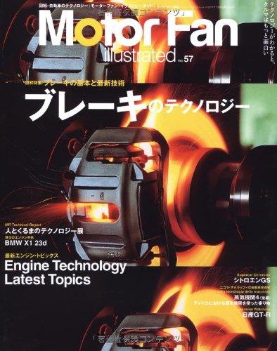 Motor Fan illustrated vol.57 特集:ブレーキのテクノロジー/最新エンジン・トピックス (モーターファン別冊)