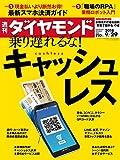 週刊ダイヤモンド 2018年9/29号 [雑誌]
