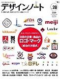 デザインノート no.28―デザインのメイキングマガジン 注目の企業・商品のロゴ・マーク「成功の方程式」 (SEIBUNDO Mook)