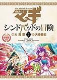 マギ シンドバッドの冒険 3 OVA付き特別版 (裏少年サンデーコミックス)