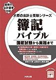 簿記バイブル―国家試験から実務まで (大原の会計士受験シリーズ)