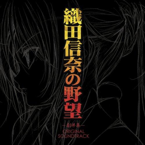 TVアニメ織田信奈の野望 -劇伴集- ORIGINAL SO...