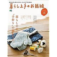 暮らし上手のお裁縫[雑誌]