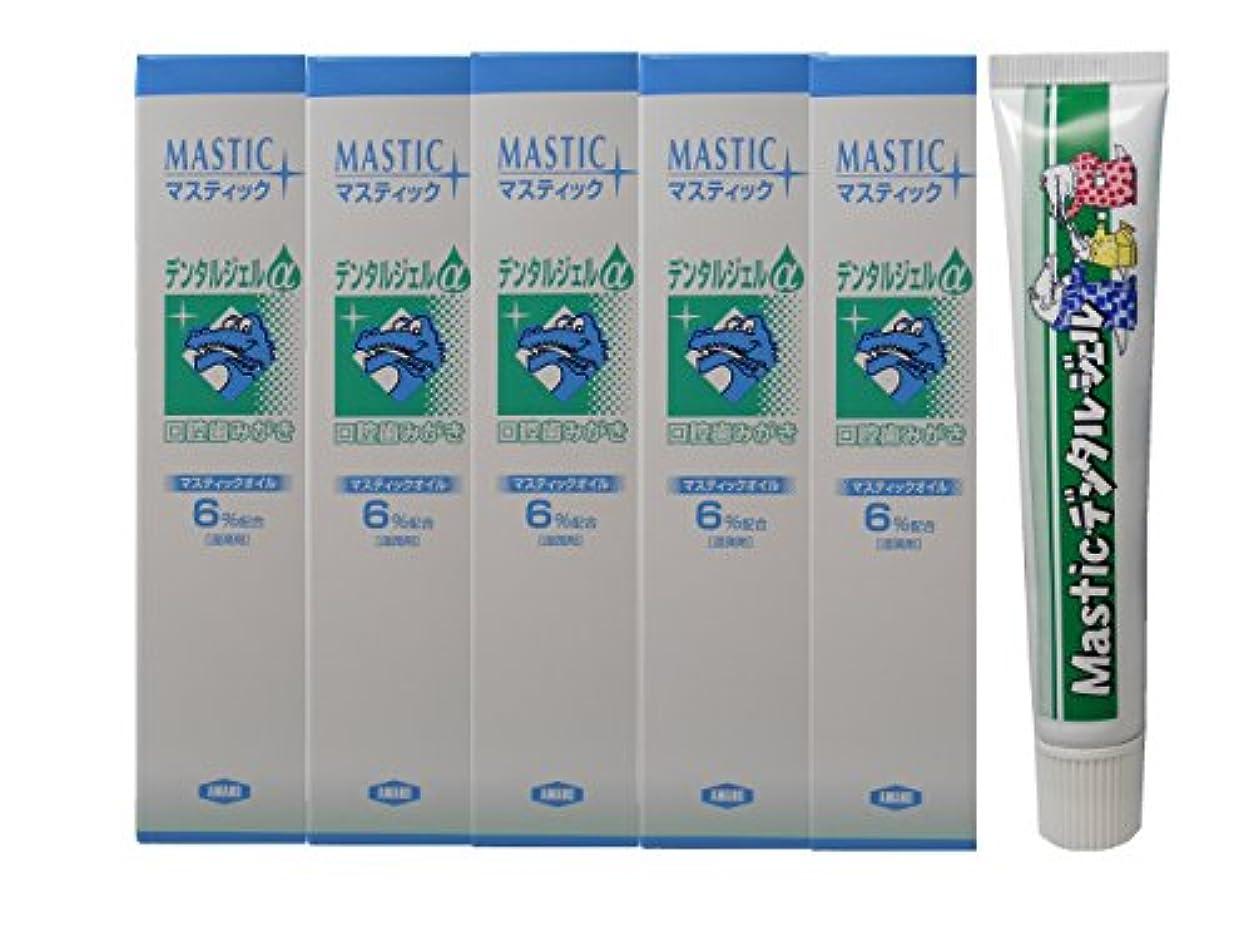 寂しい非効率的な不完全なMASTIC マスティックデンタルジェルα45g(6%配合)5個+MASTIC デンタルエッセンスジェルMSローヤルⅡ増量50g(10%配合)1個セット