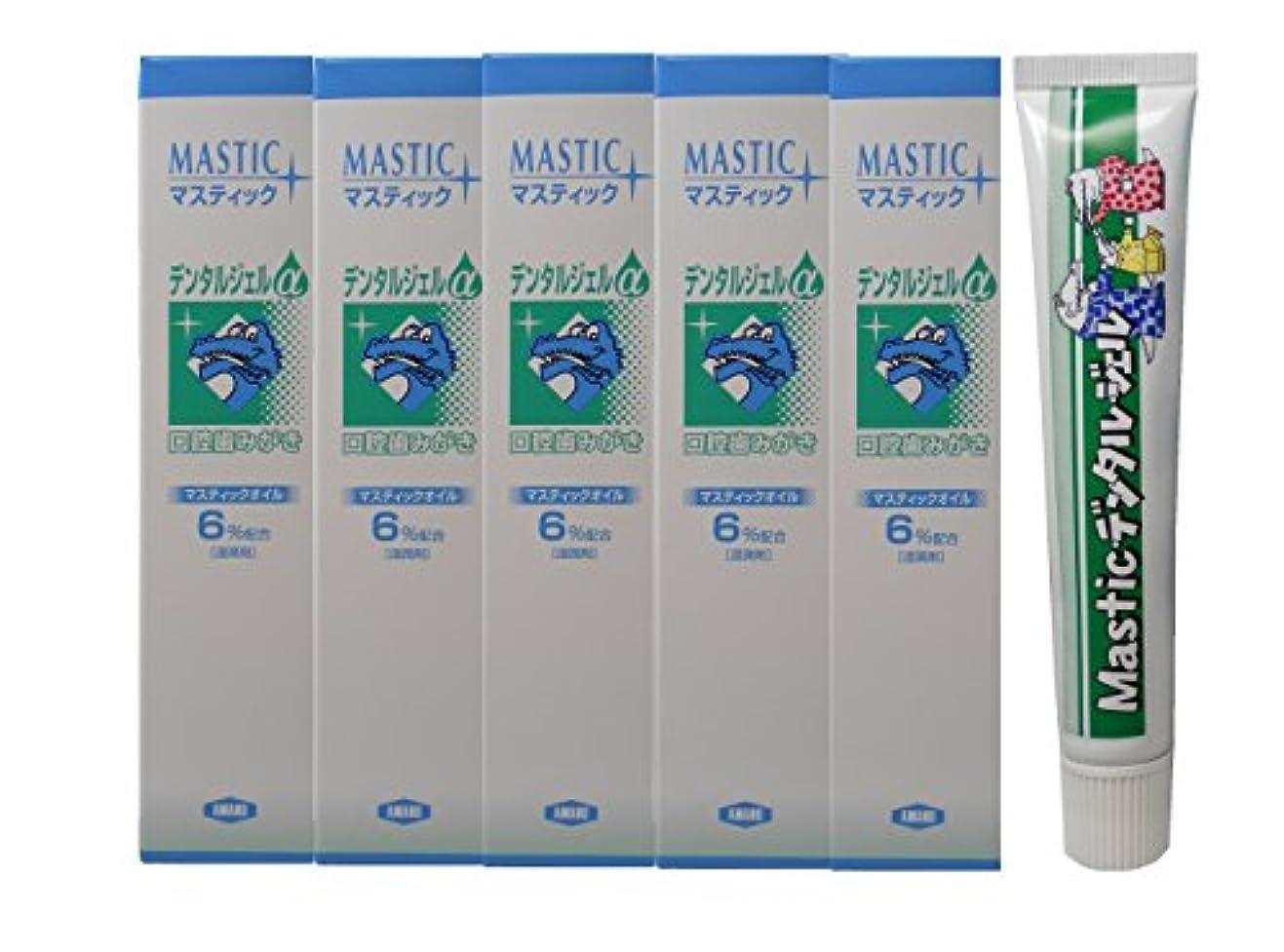 南東さびた残り物MASTIC マスティックデンタルジェルα45g(6%配合)5個+MASTIC デンタルエッセンスジェルMSローヤルⅡ増量50g(10%配合)1個セット