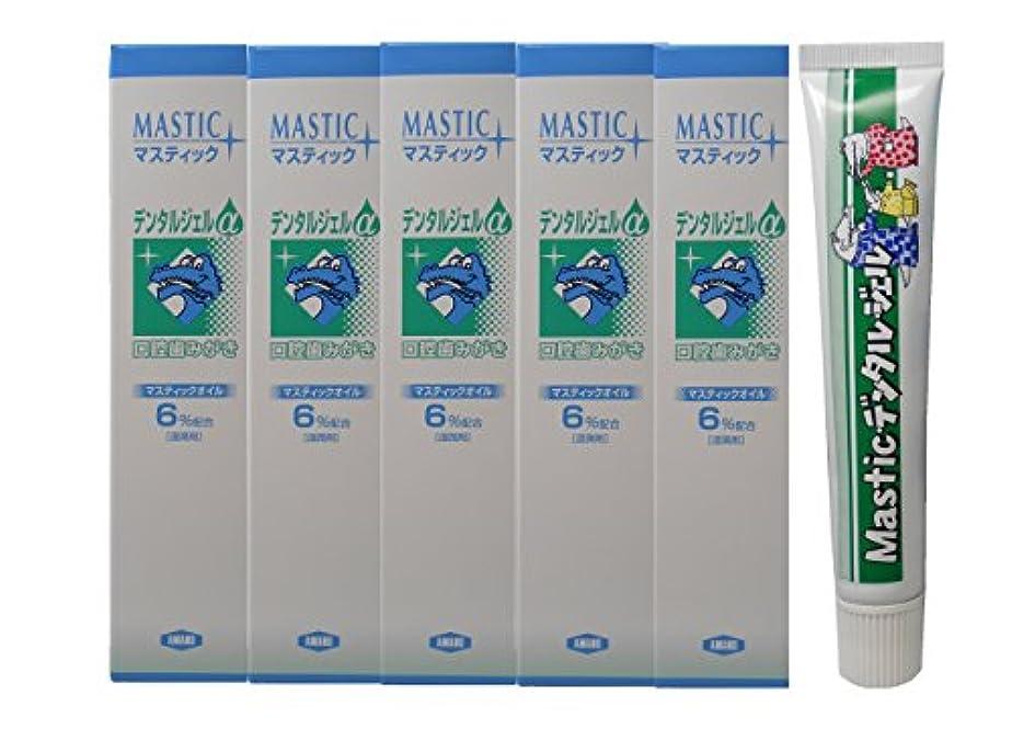 呼吸回転する先MASTIC マスティックデンタルジェルα45g(6%配合)5個+MASTIC デンタルエッセンスジェルMSローヤルⅡ増量50g(10%配合)1個セット
