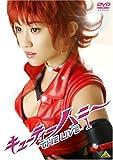 キューティーハニー THE LIVE 1[DVD]