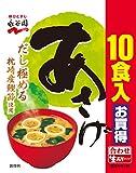 永谷園 生タイプみそ汁 あさげ 徳用10食入