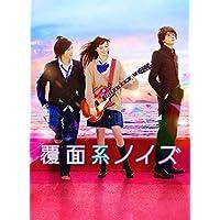 【Amazon.co.jp限定】覆面系ノイズ Blu-rayスペシャル・エディション