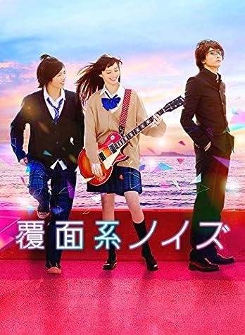 【Amazon.co.jp限定】覆面系ノイズ Blu-rayスペシャル・エディション(L判ビジュアルシート付き)