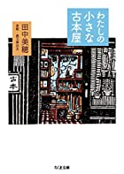 わたしの小さな古本屋 (ちくま文庫)