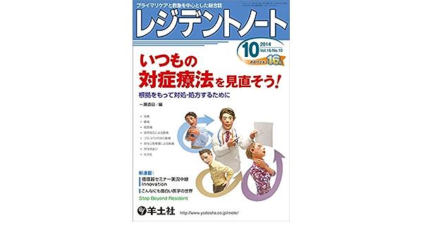 対症 療法 療法 対処 【対処療法にすぎない】とはどいう意味ですか? 日本語でお願いします