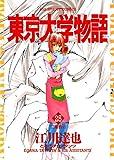 東京大学物語(25) (ビッグコミックス)