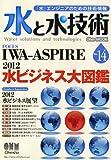 水と水技術 No.14 水ビジネス大図鑑/IWA-ASPIRE/タイ洪水 (Ohm MOOK No. 87)