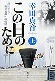 この日のために (上) 池田勇人・東京五輪への軌跡 画像