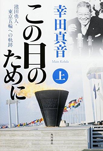 この日のために (上) 池田勇人・東京五輪への軌跡の詳細を見る