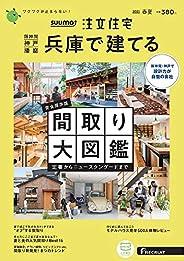 「兵庫」 SUUMO 注文住宅 兵庫で建てる 2021 春夏号