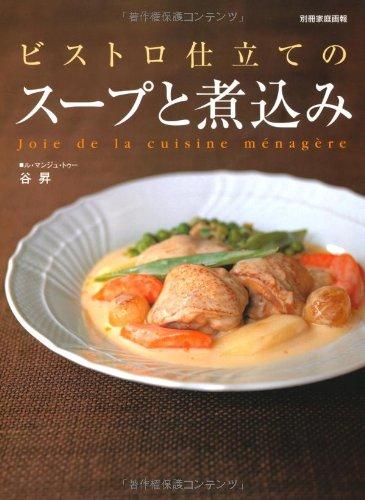 ビストロ仕立てのスープと煮込み—Joie de la cuisine menagere (別冊家庭画報)