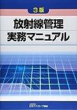 放射線管理実務マニュアル