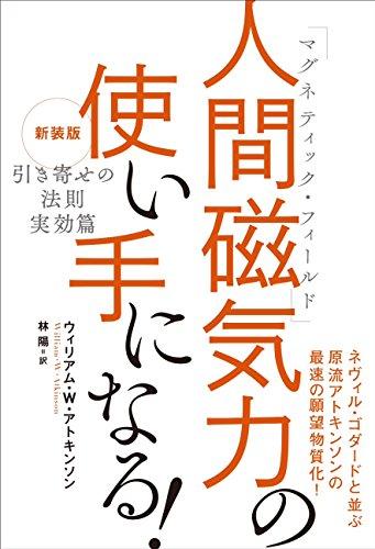 新装版『引き寄せの法則 実効篇』 人間磁気力(マグネティック・フィールド)の使い手になる! 発売日
