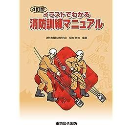 4訂版 イラストでわかる消防訓練マニュアル