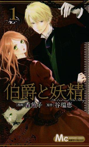 伯爵と妖精 1 (マーガレットコミックス)の詳細を見る