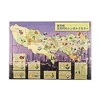 デイサービスに最適 高齢者介護用ピクチャーパズルA3サイズ38ピース 日本製 東京区市町村パズル