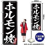 のぼり旗 ホルモン焼 YN-3108(三巻縫製 補強済み)