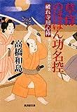 破れ寺用心棒~草侍のほほん功名控3~ (廣済堂文庫)