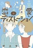 恋愛ディストーション(8) (サンデーGXコミックス)