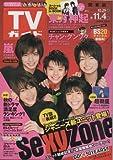 TVガイド(テレビガイド)  関東版/2011年11/4号/Sexy Zone