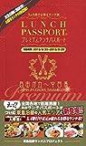 ランチパスポート自由が丘・中目黒版Vol.1 (ランチパスポートシリーズ)