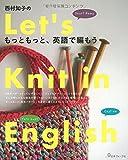 西村知子のもっともっと英語で編もう!
