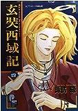 玄奘西域記 4―天竺ロード綺談 (プチフラワーコミックス)