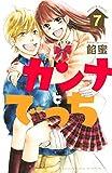 カンナとでっち(7) (別冊フレンドコミックス)