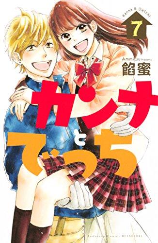 カンナとでっち(7) (別冊フレンドコミックス)の詳細を見る