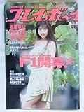 weekly プレイボーイ 1990年 4月 3日号 no.16 [雑誌]