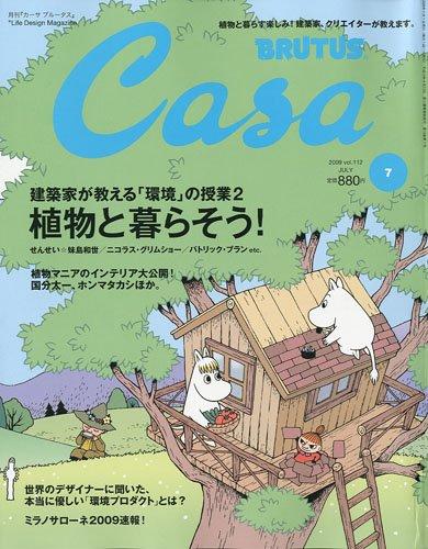Casa BRUTUS (カーサ・ブルータス) 2009年 07月号 [雑誌]の詳細を見る