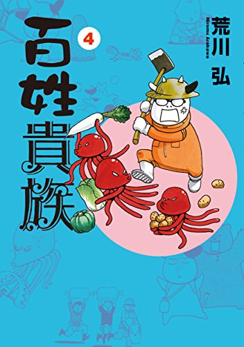 百姓貴族 (4) (ウィングス・コミックス・デラックス)の詳細を見る