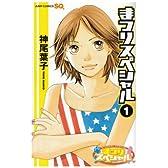 まつりスペシャル 1 (ジャンプコミックス)