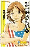 まつりスペシャル / 神尾 葉子 のシリーズ情報を見る