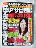 週刊アサヒ芸能 2009年 12月 24日号 [雑誌]